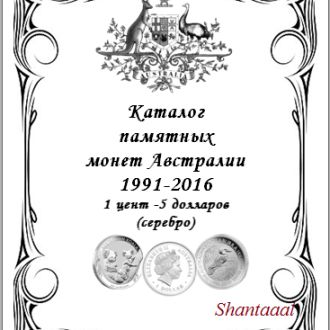 Shantal Каталог монет Австралии 1991-2017 Серебро