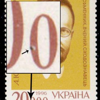 1996,№104, Крымский, 1м с разновидн.Р1(см.Опис.)