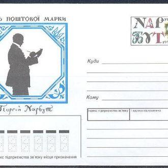 1997, Нарбут, день почтовой марки, конверт сОМ