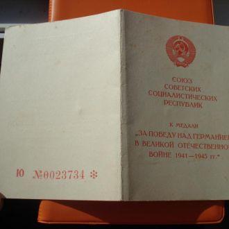 Документ: За Победу над Германией.1966г.Ю №0023734