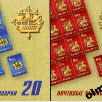 Russia / Россия - Символы 2 буклета 2009 OLM-OPeN