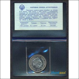 Shantal,Югославия 100 динар 1987 Вук Караджич