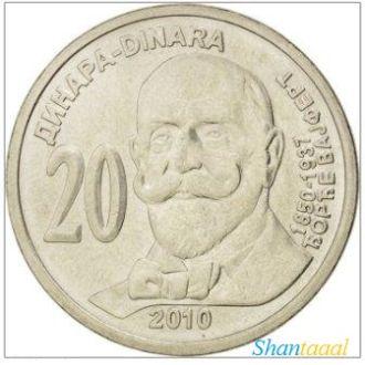 Shantааal, Сербия 20 динар 2010 Джордж Вайферт