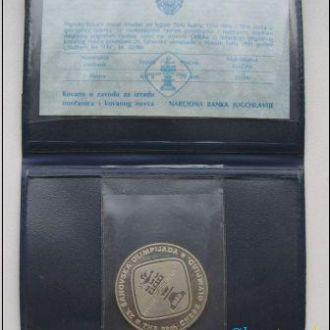 Shantal,Югославия 5 динар 1990 Шахматная олимпиада
