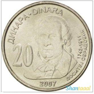 Shantааal, Сербия 20 динар 2007 Доситей Обрадович