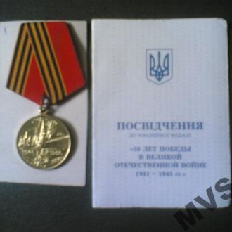 50 лет Победы + док