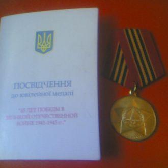 65 ЛЕТ ПОБЕДЫ ВОВ 1945-2010 гг. + ДОК