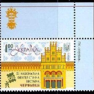 2008г.№952, Укрфилексп-2008, угл.марка (смПрим)