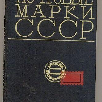 КАТАЛОГ МАРКИ СССР 1918  1969