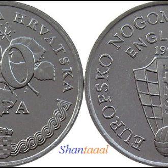 Shantal, Хорватия, Чемпионат, 50 липы 1996 UNC
