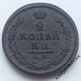 2 копейки 1817 КМ АМ Редкая
