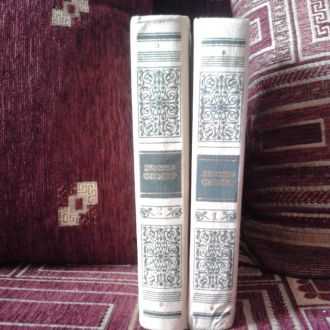 Гюстав Флобер. Твори у двох томах