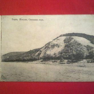 ВОЛГА. ЖИГУЛИ.СТОЛОВАЯ ГОРА.1917г.