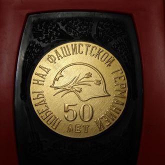 настольная медаль  50 лет победы над фаш.Германией