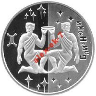 Близнюки - Близнецы (5грн.,2006г.)