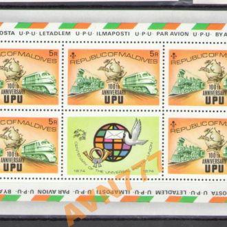 Мальдивы 1974 UPU Почтовый союз концовка лист MNH