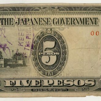 Япония оккупация Филиппин 5 песо 1943 год WWII