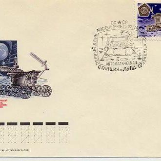 СССР КПД ЛУНОХОД  1971 КОСМОС