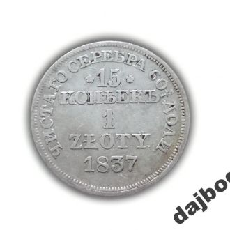 15 копеек 1 злотый 1837 г. MW