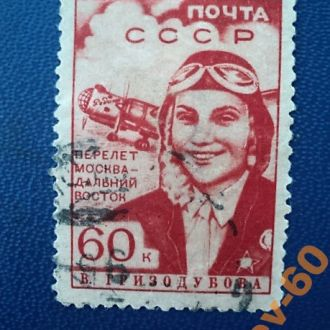 1939  Перелет Москва-Дальний Восток. гаш