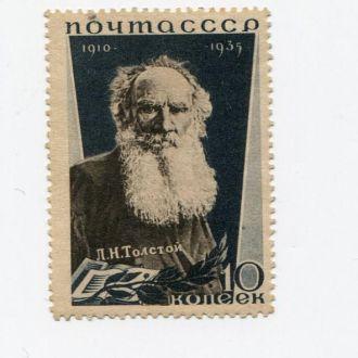 СССР 1935 * ЛИЧНОСТИ  13-34 РАЗНОВИДНОСТЬ
