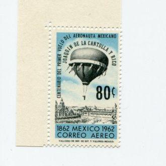 МЕКСИКА 1962 АВИАЦИЯ ** ВОЗДУШНЫЙ ШАР АЭРОСТАТ