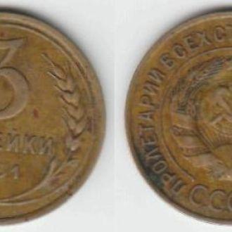 СССР 3  коп.  1931  г.  /3/