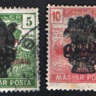 Венгрия (1920) Республика. Надпечатки
