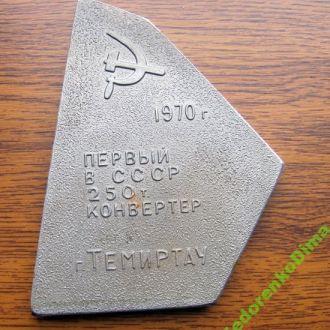 Металлическая плакетка на подставке.СССР.