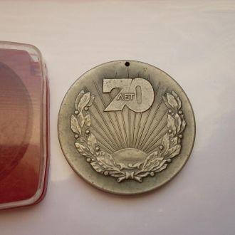 70 лет. Настольная медаль.
