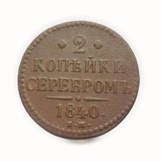 2 копейки серебром 1840 ем.