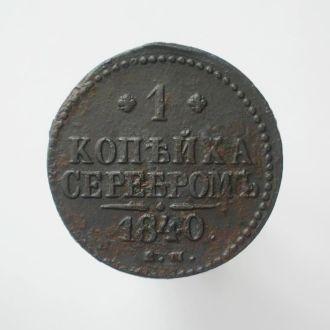 1 копейка серебром 1840 ем.