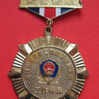 Китай. Медаль.