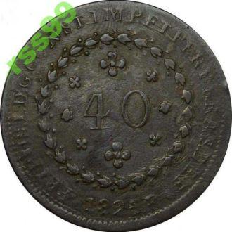Бразилия 40 рейс 1825г. ОЧЕНЬ РЕДКАЯ!