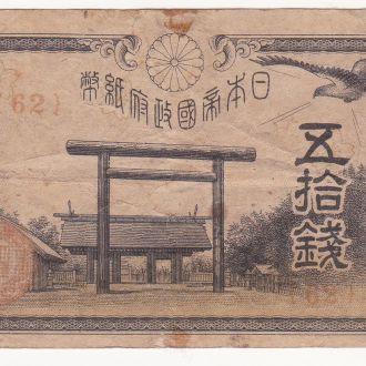 ЯПОНИЯ 50 сен 1945 г.