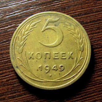 5 копеек 1949 Федорин №59 шт.2.1