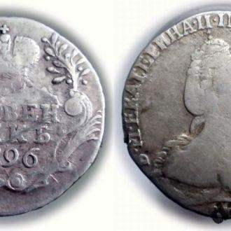 Гривенник 1796 г. СПБ.  Екатерина II