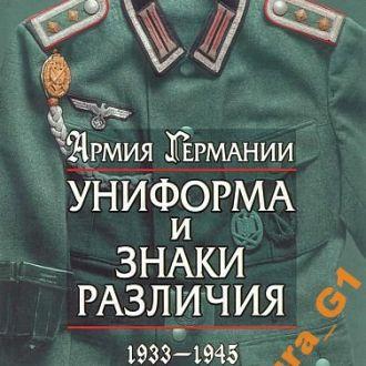 Униформа и знаки различия Германии - на CD
