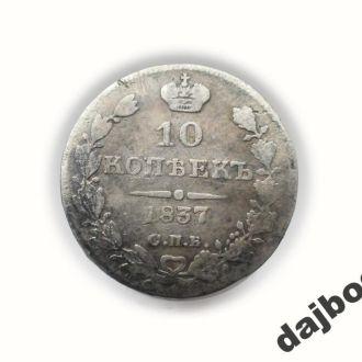 10 копеек 1837 г. СПБ. НГ.