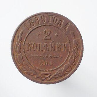 2 копейки 1889 спб. Нечастая