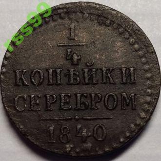 1/4 копейки серебром 1840  В ХОРОШЕМ СОХРАНЕ!