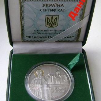 10 гривень 2016 Феодосій Печерський