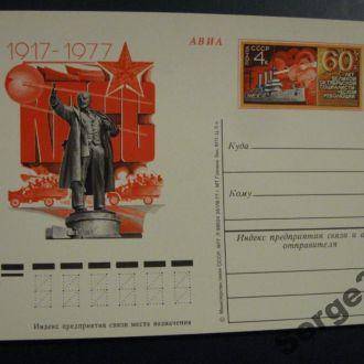 PK 1977. 60лет Октябрьской социалистич. революции