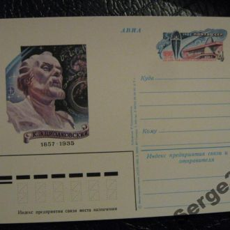 PK 1982. 125 лет со дня рождения К.Э.Циолковского