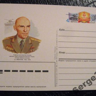 PK 1984 г. 80 лет со дня рождения Морозова А.А.