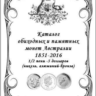Shantaaal,  Каталог монет Австралии 1851-2017 года