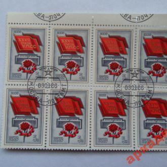 марки-СССР   с 1 гр 1986г-29 съезд КПСС