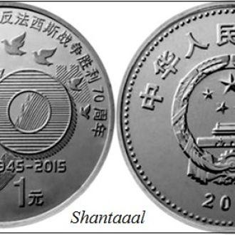 Shantaааl, Китай 1 юань 2015 70 лет Победы