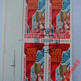 марки-СССР   с 1 гр 1986г-27 съезд КПСС