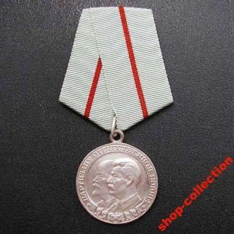 Медаль партизану отечественной войны 1 степень